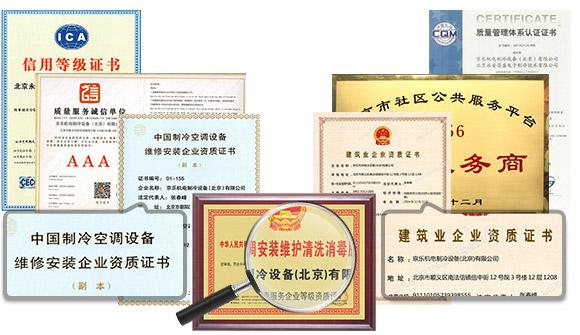 中央空调清洗品质保证-资质齐全