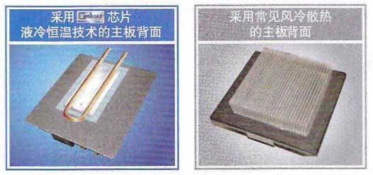 液冷恒温技术主板↓和普通主板对比